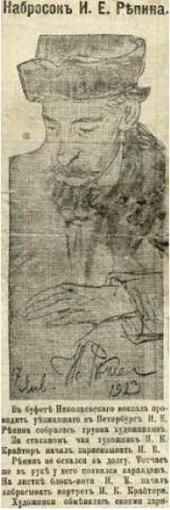 И.К. Крайтор. Репродукция с рисунка И.Е. Репина. 17 января 1913