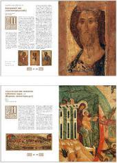 Иллюстрация к статье Саввы Ямщикова «Книга-памятник»
