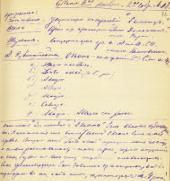 ист из записной книжки Веры Николаевны Третьяковой. 6 ноября 1882