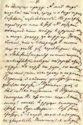 Письмо Леонида Пастернака Розалии Кауфман