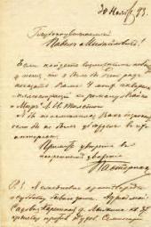 Письмо Л.О. Пастернака к П.М. Третьякову от 30 ноября 1893