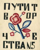 ОБЛОЖКА ЖУРНАЛА «ПУТИ ТВОРЧЕСТВА», № 5. 1920