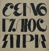 АЛЬМАНАХ «СЕМЬ ПЛЮС ТРИ». 1918
