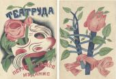 ОБЛОЖКА ОДЕССКОГО ЖУРНАЛА «ТЕАТРУДА». Эскиз. 1920