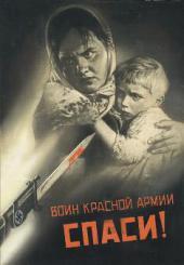 В.Б. КОРЕЦКИЙ. ВОИН КРАСНОЙ АРМИИ, СПАСИ! 1942