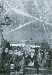 А.Ф. ПАХОМОВ. САЛЮТ 27 ЯНВАРЯ 1944 ГОДА ИЗ СЕРИИ «ЛЕНИНГРАД В ГОДЫ БЛОКАДЫ». 194