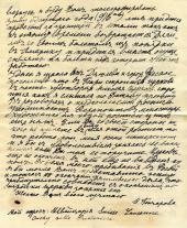 Письмо Н.С. Гончаровой к А.В. Щусеву. Швейцария, 24 сентября 1915
