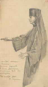 Молодой монах-регент. 10/23 ноября 1926 г.