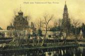 Гефсиманский Черниговский скит. Вид с юга. 1900-е