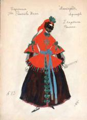 Баронесса (домино) Картина II. Эскиз костюма к спектаклю по драме М.Ю. Лермонтов