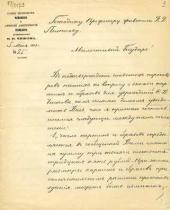 Письмо С.И. Мамонтова к В.Д. Поленову (фрагмент )