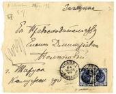 Конверт письма А.Я. Головина к Е.Д. Поленовой. [24 августа 1898]