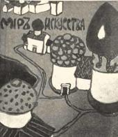 Е.Д. Поленова. Проект обложки журнала «Мир искусства»