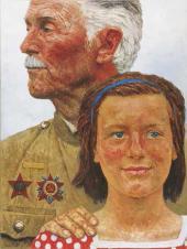 Г.М. КОРЖЕВ. Тревога. 1983–1989