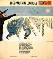 Кукрыниксы. «Окно ТАСС» № 640. Превращение «фрицев». 1943