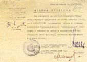 Разрешение на въезд в Москву эвакуированных сотрудников Третьяковской галереи.