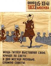 Окно ТАСС № 295. 15.12.1941. Автор стихов М.А. Левашов