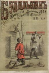 И.И.ЛЕВИТАН (?) «Прощаюсь, ангел мой, с тобою» Цветная литография. 1881.№42