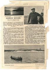 СТРАНИЦА ИЗ ГАЗЕТНОЙ СТАТЬИ В.В. ПЕРЕПЛЕТЧИКОВА «НОВАЯ ЗЕМЛЯ»». 1913