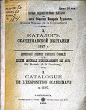 ОБЛОЖКА КАТАЛОГА СКАНДИНАВСКОЙ ВЫСТАВКИ 1897 ГОДА