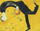 Гоголю от Шагала. 1919