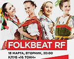 18mar-folkbeat-600_th.jpg