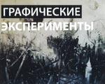 """Открытие выставки """"Графические эксперименты"""" в ЦДХ"""
