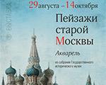 Школы акварели Сергея Андрияки приглашает прогуляться по старинной Москве