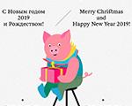 С НОВЫМ ГОДОМ 2019 И РОЖДЕСТВОМ! | The Art Newspaper Russia и фонд In Arbitus