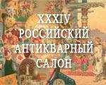 7 апреля 2013 г. откроется XXXIV РОССИЙСКИЙ АНТИКВАРНЫЙ САЛОН