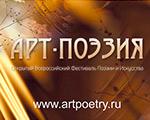 """Всероссийский фестиваль искусства и поэзии """"Арт-Поэзия"""" в Санкт-Петербурге (31 декабря - 8 января)"""