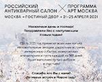 С наступающим Новым Годом! | Российский антикварный салон