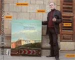 выставка художника Владимира Брайнина