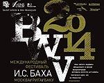 """Афиша концертов в Москве в рамках Международного фестиваля И.С. Баха """"BWV 2014"""""""