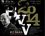 """Открытие Первого фестиваля Баха """"BWV 2014"""" состоится 1 марта в Москве"""