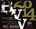 """16 марта в Риге в рамках Международного фестиваля И.С. Баха """"BWV 2014"""" состоится концерт"""