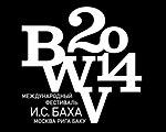 """В марте пройдет Первый Международный фестиваль И.С. Баха """"BWV-2014"""" : Москва - Рига - Баку"""