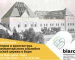 Международная конференция «История и архитектура монументального ансамбля русской церкви в Бари»