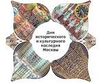 Для посетителей Дней исторического и культурного наследия Москвы впервые создан единый информационный ресурс