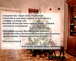 Дом-музей Марины Цветаевой поздравляет с наступающими праздниками
