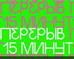Выставка-исследование «Перерыв 15 минут. Часть 1» | Всероссийский музей декоративного искусства