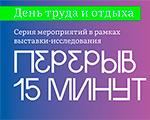 05.09 | ДЕНЬ ТРУДА И ОТДЫХА | МУЗЕЙ ДЕКОРАТИВНОГО ИСКУССТВА | ПЕРЕРЫВ 15 МИНУТ. ЧАСТЬ 1