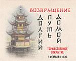 НФПП представит работы художницы Александры Азовцевой в Москве