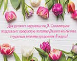 С чудесным весенним праздником 8 марта | Дом русского зарубежья им. А. Солженицына