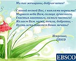 ebsco_8marta_th.jpg