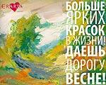 Музей и галереи современного искусства Эрарта поздравил с 8 марта