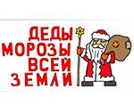 Открытие выставки «Деды Морозы всей земли. Новогодние традиции народов мира» 18 декабря в 16:00