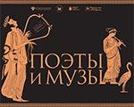 Открывается выставка «ПОЭТЫ И МУЗЫ» в Государственном музее А.С. Пушкина