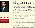 Поздравления с юбилеем журнала от Мэра Округа Колумбия В. Грэя