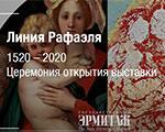 """Он-лайн вернисаж выставки """"Линия Рафаэля"""" в Эрмитаже"""